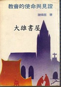 2887 	教會的使命與見證 The Church's Witness to the World