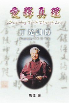 25362  愛釋真理-丁光訓傳 Discerning Truth Through Love - Biography of K. H. Ting