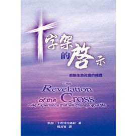 22860  十字架的啟示 - 啟動生命改變經歷 The Revelation of the Cross - An experience that will change your Life