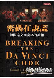 24791 	密碼在說謊 Breaking the Da Vinci Code