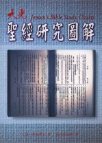 3375 	聖經研究圖解 ** 停版 *** Jensen's Bible Study Chart ** OUT OF PRINT **