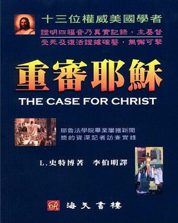 16670 	重審耶穌 The Case For Christ