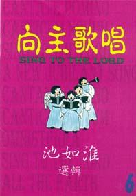 15015  向主歌唱 (第6冊) Sing to the Lord  (中台英)