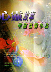 11370  心靈故事 - 聖誕溫馨小品 Christmas Stories for the Heart