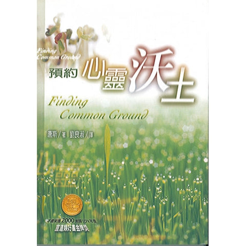 18684 	預約心靈沃土 Finding Common Ground