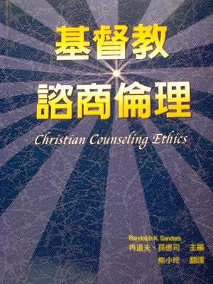 21242   基督教諮商倫理 Christian Counseling Ethics