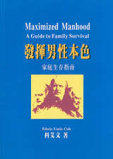 16778   發揮男性本色 - 家庭生存指南 Maximized Manhood - A Guide to Family Survival