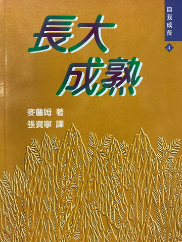15739  長大成熟 (自我成長 4) Tools For Personal Growth