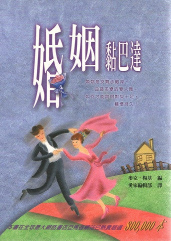 15909   婚姻黏巴達 (愛家 7) The Focus on the Family Guide to Growing a Healthy Marriage
