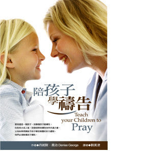 25234	陪孩子學禱告 Teach Your Children to Pray