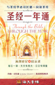 27810   聖經一年通 (簡體版) Through the Bible Through the Year