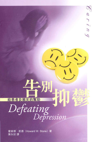 27826 	告別抑鬱 - 給患者及親友的幫助 Defeating Depression : Real Help for You and Those Who Love You