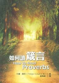 26566  如何讀箴言 How to Read Proverbs