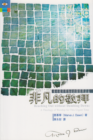 25945   非凡的敬拜 - 重尋敬拜與佈道的關係與意義 Reaching Out without Dumbing Down: A Theology of Worship for This Urgent Time