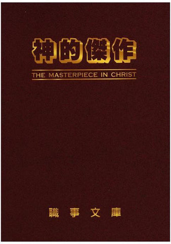 3021 	神的傑作 The Masterpiece In Christ