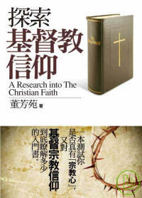 26470  探索基督教信仰 A Research into The Christian Faith