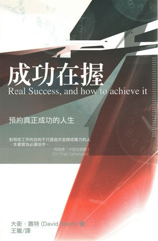 25453  成功在握 - 預約真正成功的人生 (市井叢書9) Real Success and How to Achieve It