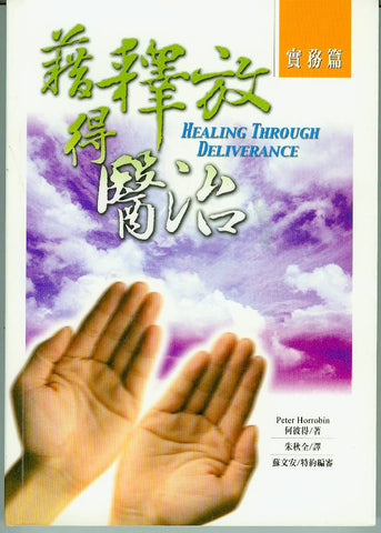 22006  藉釋放得醫治 - 實務篇 Healing Through Deliverance II: The Practical Ministry ** 絕版 **