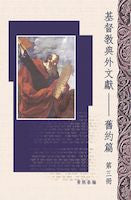 21577  基督教典外文獻 - 舊約篇 (第三冊) Christian Extra-Canonical Document-Old Testamant III