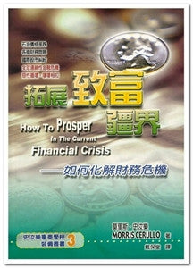 20738  拓展致富疆界 - 如何化解財物危機 How To Prosper In The Current Finacial Crisis