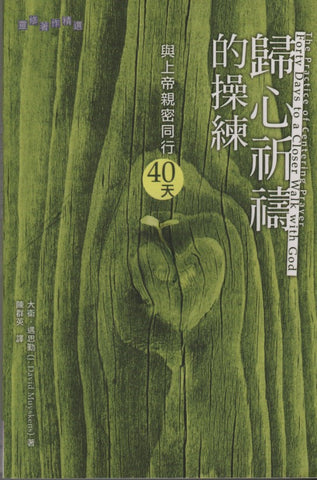 27421 	歸心祈禱的操練 - 與上帝親密同行40天 Forty Days to a Closer Walk With God:  The Practice of Centering Prayer