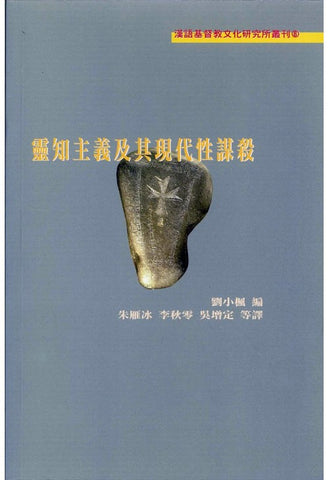 19005   靈知主義及其現代性謀殺 Gnosticism and the Murder of Modernity