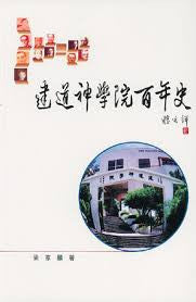 19075  建道神學院百年史The Centenary History of Alliance Bible Seminary(1899-1999)