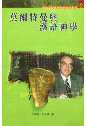 23122 	莫爾特曼與漢語神學 Jurgen Moltmann and Christian Theology in Chinese