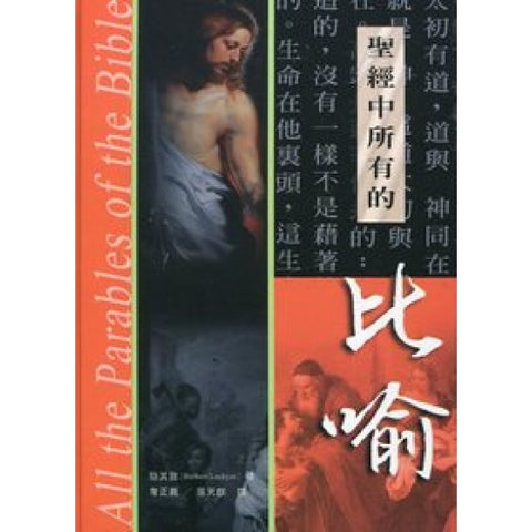 5115   聖經中所有的比喻 All the Parables of the Bible