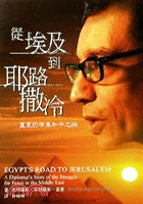 19976  從埃及到耶路撒冷-蓋里的中東和平之路EGYPT'S ROAD TO JERUSALEM - A Diplomat's Story of the Struggle for Peace in the Middle East
