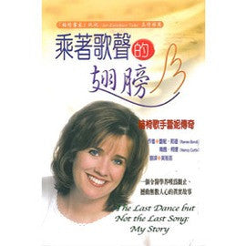 22443  乘著歌聲的翅膀 (雲彩叢書1) The Last Dance But Not The Last Song: My Story