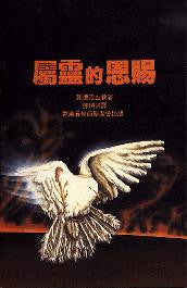 19681  屬靈的恩賜 Spiritual Gifts: Ministries and Manifestations