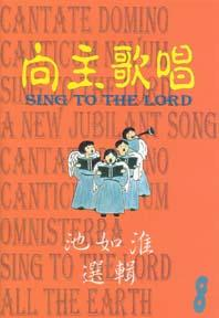 21344  向主歌唱 (第8冊) Sing to the Lord (中台英)