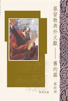21578  基督教典外文獻 - 舊約篇 (第四冊) Christian Extra-Canonical Document-Old Testamant V.4