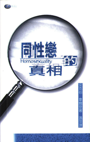 13480 	同性戀的真相 The Facts on Homosexuality  ** 缺貨 **