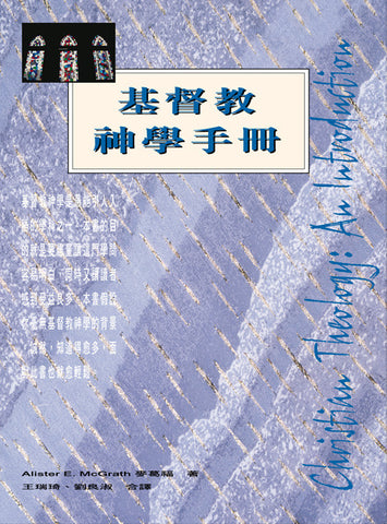 10485   基督教神學手冊 Christian Theology: An Introduction