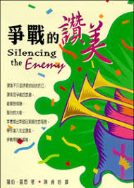 10440 	爭戰的讚美 Silencing The Enemy