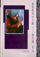 23100  基督教典外文獻 - 舊約篇 (第五冊) Christian Extra-Canonical Document-Old Testamant V.5