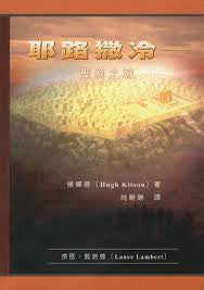 20129  耶路撒冷 - 聖約之城 Jerusalem-the Covenant City
