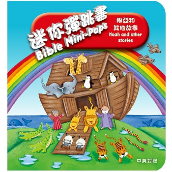 29348   迷你彈跳書 - 挪亞和其他故事 Bible Mini-Pops Noah and Other Stories (CHT0768)
