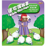 29349  迷你彈跳書 - 迷失的羊和其他故事 Bible Mini-Pops Lost Sheep and Other Stories (CHT0768)