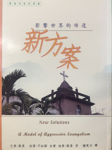 95   新方案 - 影響世界的佈道 New Solutions: A Model of Aggressive Evangelism