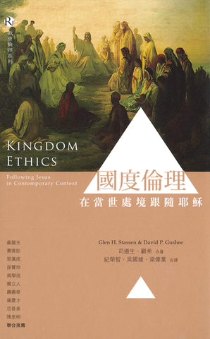 29427   國度倫理 - 在當世處境跟隨耶穌 Kingdom Ethics: Following Jesus in Contemporary Context