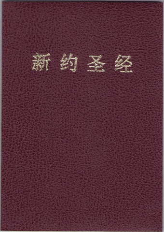 13740   簡體新約全書 (和合本)  New Testament (Simplified Chinese)