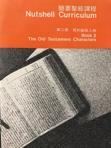 10194   簡要聖經課程 (第二冊) - 舊約聖經人物 Nutshell Curriculum Books - The Old Testament Characters (中英對照 Bilingual Bible Study)