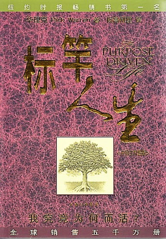 15376   標竿人生 (簡體字版) The Purpose Driven Life , Simplified Chinese