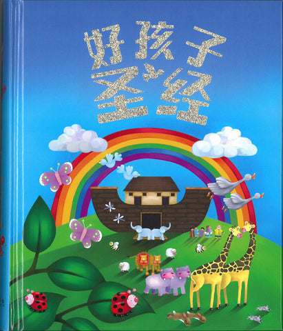 好孩子聖經  The Bible For Kids (CHS0984)