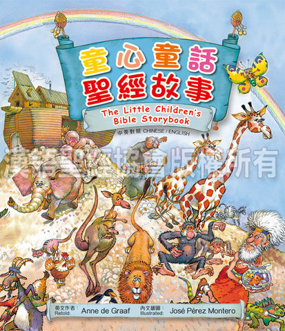 29315   童心童話聖經故事 (中英對照) The Little Children's Bible Storybook (CHT0720)