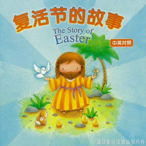 復活節的故事 The Story of Easter (Simplifed Chinese/English) CHS0907