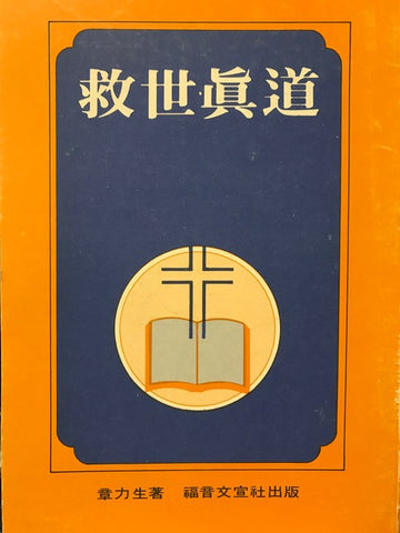 6946-1   救世之道 (中英對照) The True Way of Salvation (Bilingual)